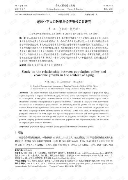 论文研究-老龄化下人口政策与经济增长关系研究.pdf