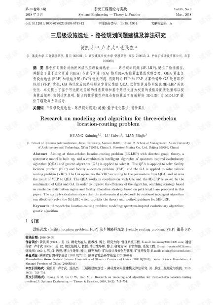 论文研究-三层级设施选址-路径规划问题建模及算法研究.pdf