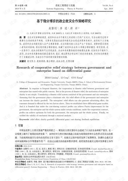 论文研究-基于微分博弈的政企救灾合作策略研究.pdf