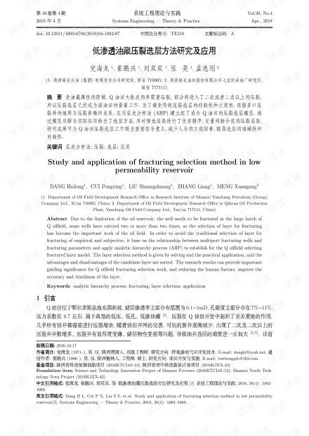 论文研究-低渗透油藏压裂选层方法研究及应用.pdf