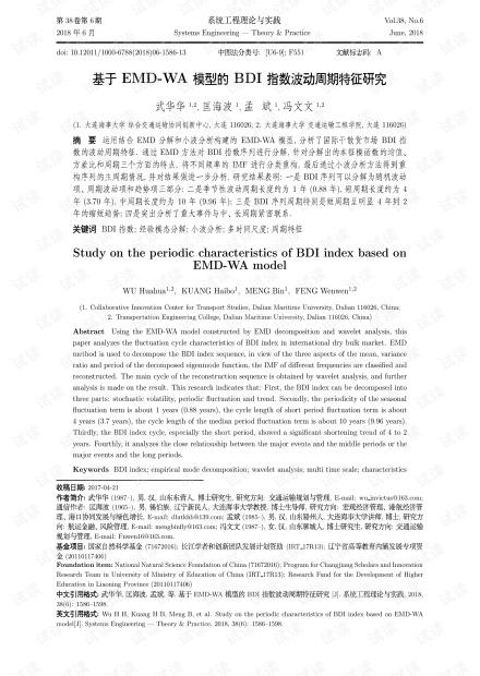 论文研究-基于EMD-WA模型的BDI指数波动周期特征研究.pdf
