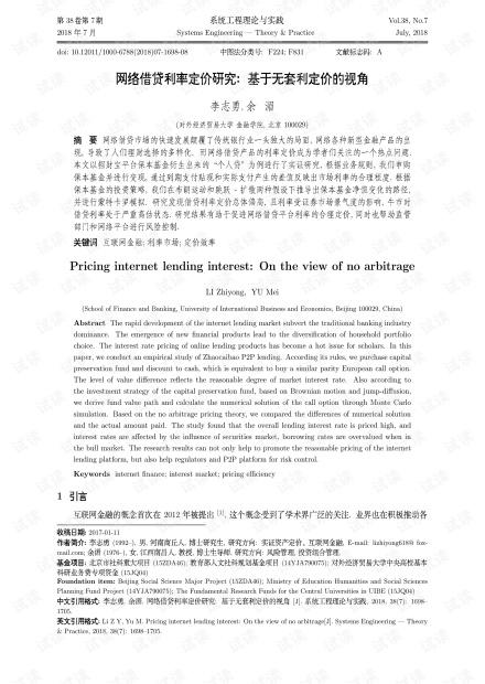 论文研究-网络借贷利率定价研究:基于无套利定价的视角.pdf