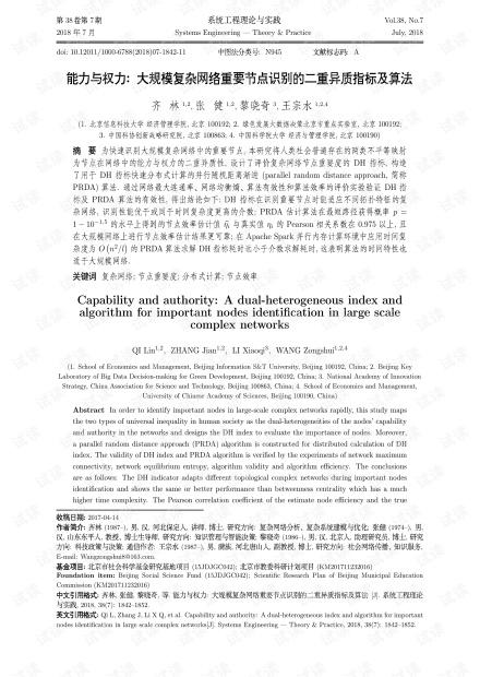 论文研究-能力与权力:大规模复杂网络重要节点识别的二重异质指标及算法.pdf