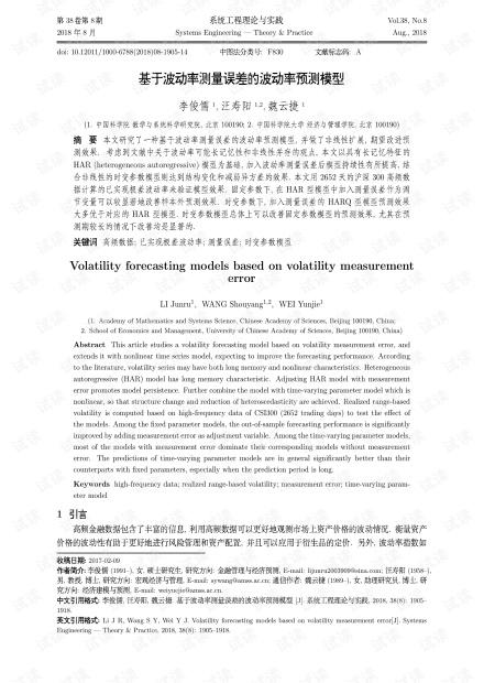 论文研究-基于波动率测量误差的波动率预测模型.pdf
