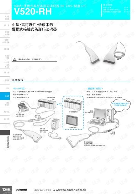 欧姆龙CCD式·便携式类型条形码读码器.pdf