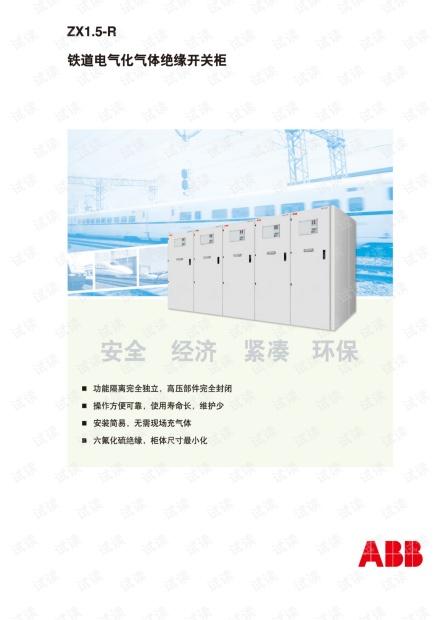 ABB ZX1.5-R 铁道电气化气体绝缘开关柜.pdf