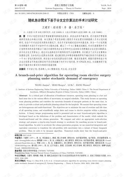 论文研究-随机急诊需求下基于分支定价算法的手术计划研究.pdf