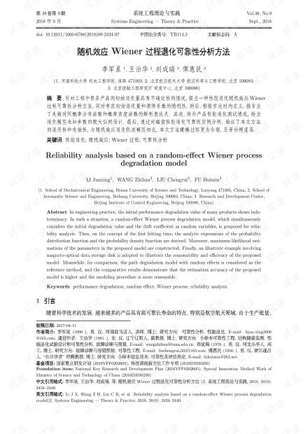 论文研究-随机效应Wiener过程退化可靠性分析方法.pdf