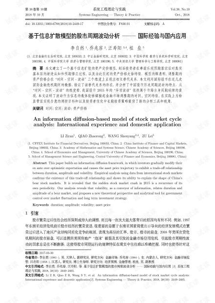 论文研究-基于信息扩散模型的股市周期波动分析------国际经验与国内应用.pdf