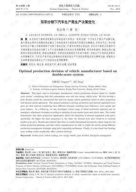 论文研究-双积分制下汽车生产商生产决策优化.pdf