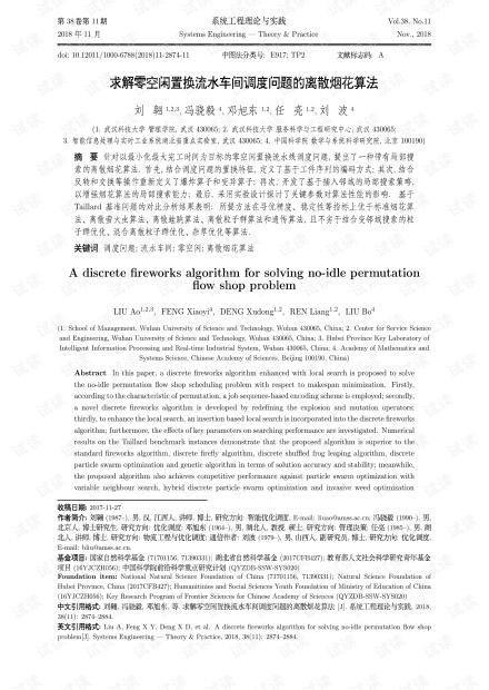 论文研究-求解零空闲置换流水车间调度问题的离散烟花算法.pdf