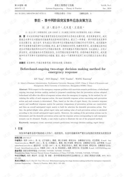 论文研究-事前-事中两阶段突发事件应急决策方法.pdf