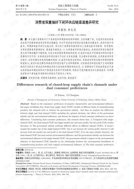 论文研究-消费者双重偏好下闭环供应链渠道差异研究.pdf