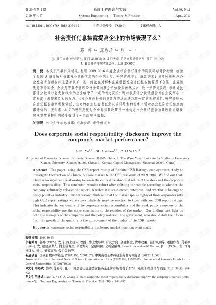 论文研究-社会责任信息披露提高企业的市场表现了么?.pdf