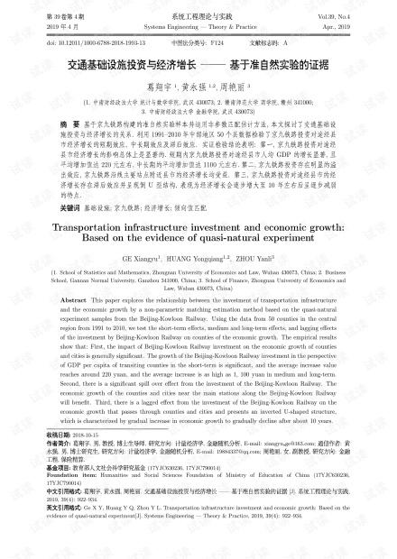 论文研究-交通基础设施投资与经济增长——基于准自然实验的证据.pdf