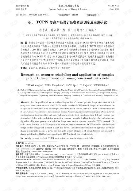 论文研究-基于TCPN复杂产品设计任务资源调度及应用研究.pdf