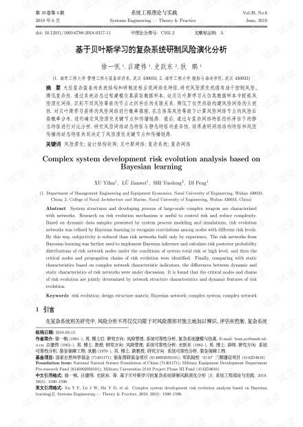 论文研究-基于贝叶斯学习的复杂系统研制风险演化分析.pdf