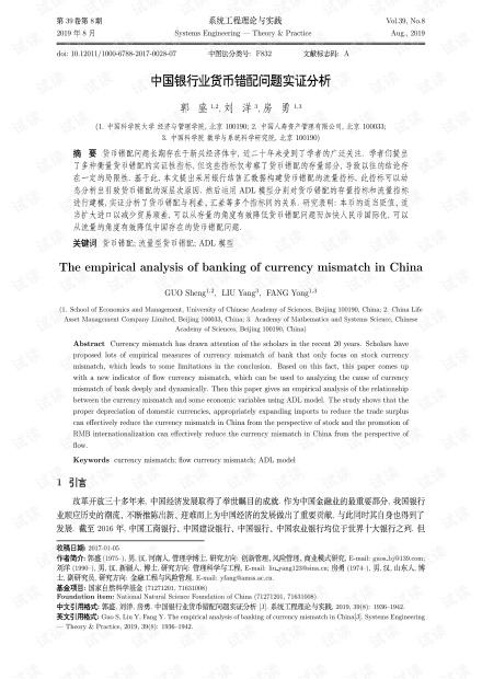 论文研究-中国银行业货币错配问题实证分析.pdf