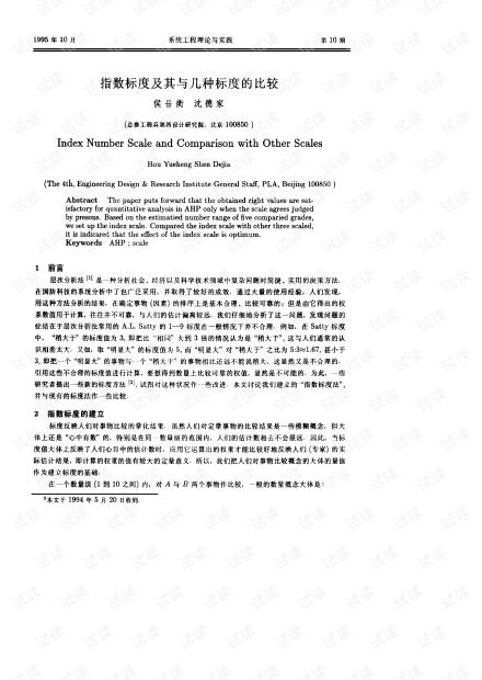 论文研究-指数标度及其与几种标度的比较.pdf