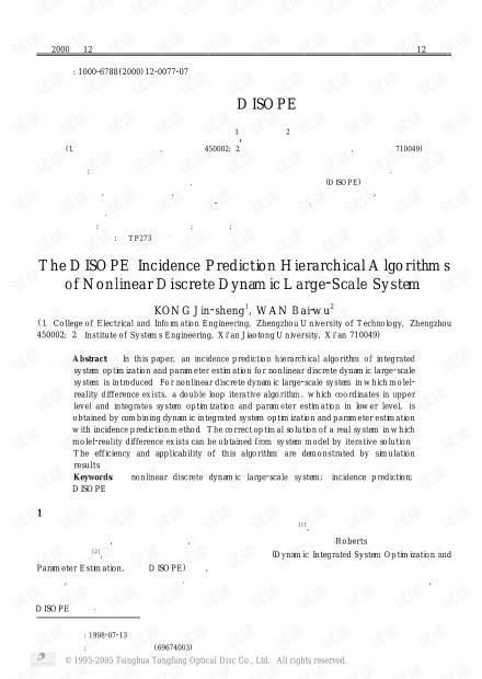 论文研究-非线性离散动态大系统的DISOPE关联预测递阶算法.pdf