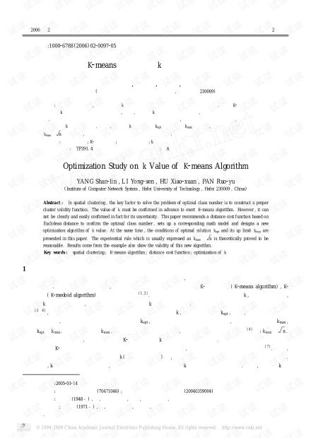 论文研究-K-means 算法中的k 值优化问题研究.pdf