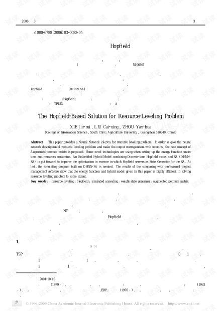 论文研究-资源均衡问题的Hopfield 解决方法.pdf