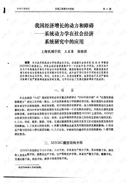 论文研究-我国经济增长的动力和障碍——系统动力学在社会经济系统研究中的应用.pdf