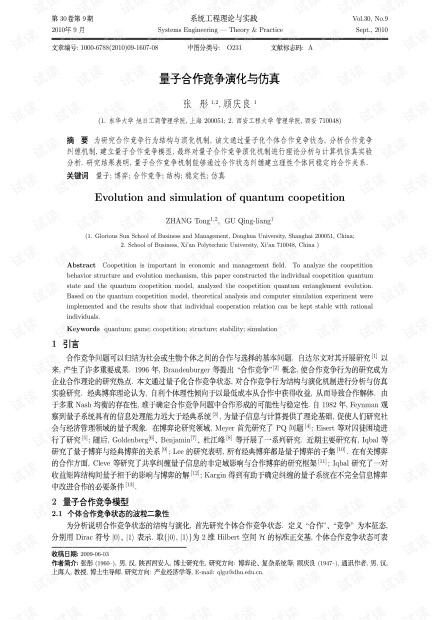 论文研究-量子合作竞争演化与仿真.pdf