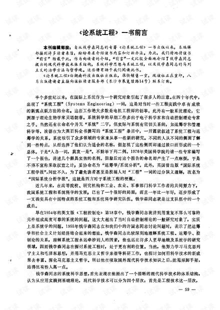 论文研究-《论系统工程》一书前言.pdf