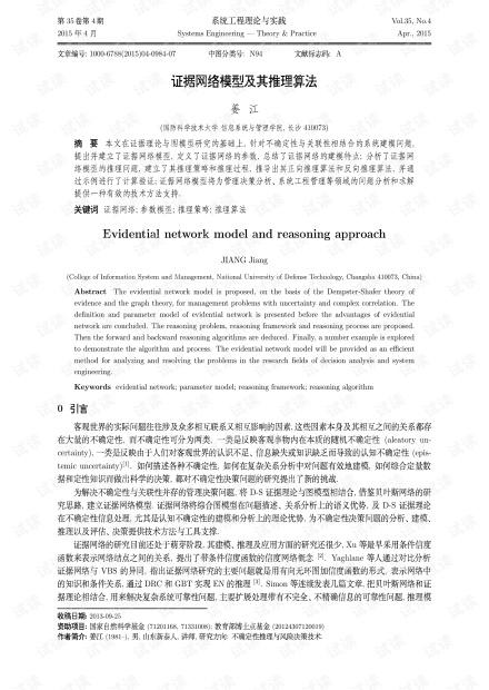 论文研究-证据网络模型及其推理算法.pdf