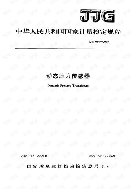JJG 624-2005 动态压力传感器检定规程.pdf