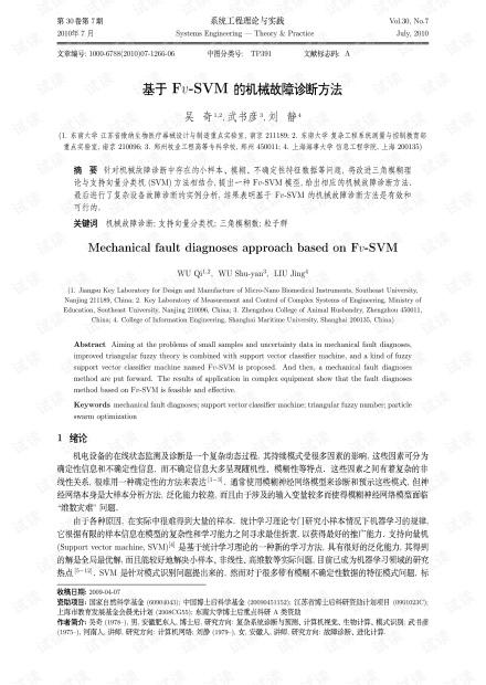 论文研究-基于Fv-SVM的机械故障诊断方法.pdf