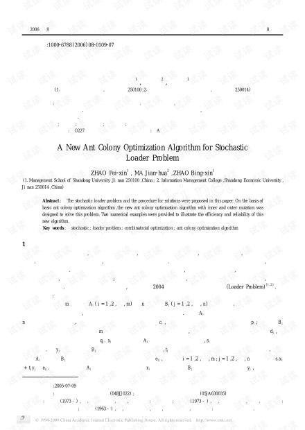 论文研究-随机装卸工问题的新型变异蚁群算法.pdf