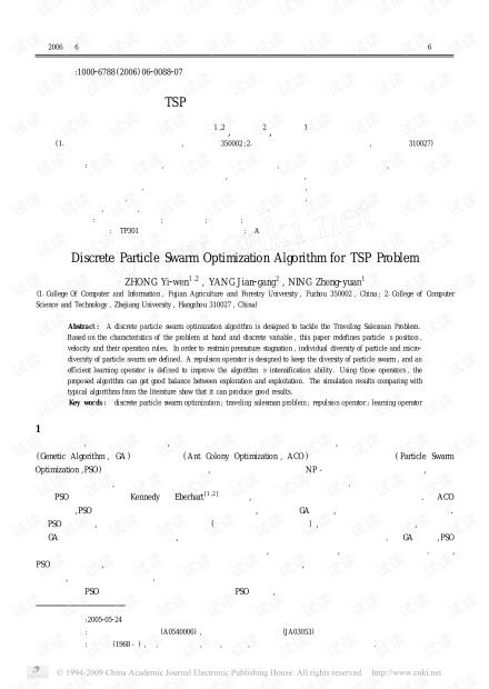 论文研究-求解TSP 问题的离散粒子群优化算法.pdf