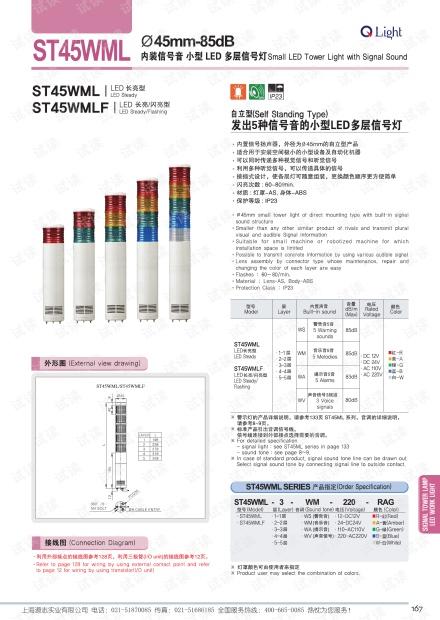 可莱特ST45WML内装信号音小型 LED多层信号灯产品目录.pdf