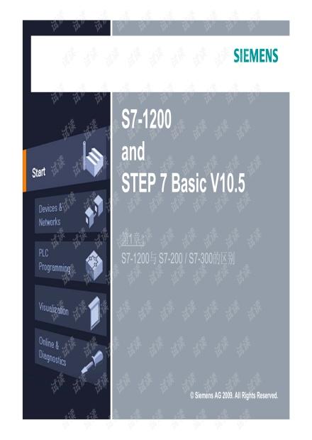 S7-1200与S7-200/S7-300的区别.pdf