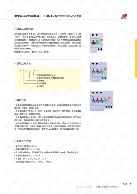 人民电器RDX6LE-63剩余电流动作断路器样本.pdf