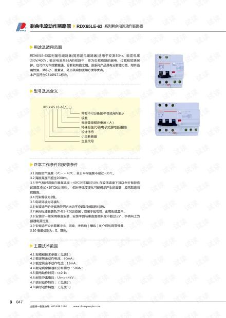 人民电器RDX65LE-63 系列剩余电流动作断路器样本.pdf