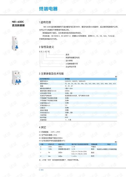 正泰NB1_63DC直流小型断路器产品样本.PDF