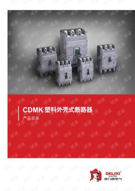 德力西CDMK塑料外壳式断路器折页.pdf.pdf