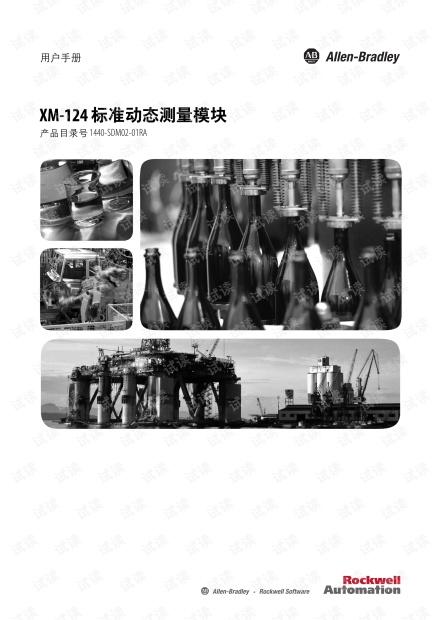 罗克韦尔自动化-XM-124标准动态测量模块用户手册.pdf
