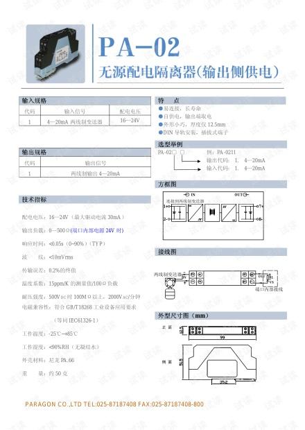 帕罗肯PA-02无源配电隔离器(输出侧供电).pdf