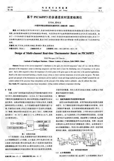 昆仑通态 MCGS嵌入版组态软件6.8.pdf