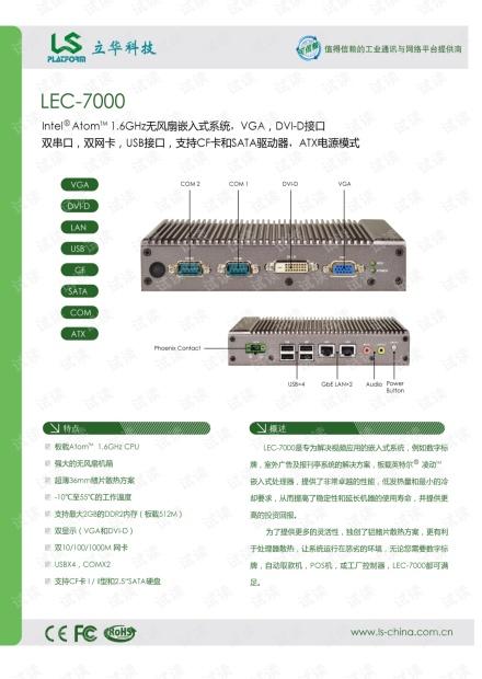 立华科技 LEC-7000无风扇强固型嵌入式工业控制器产品介绍.pdf