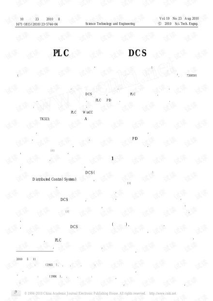 基于PLC的工业锅炉的DCS系统设计.pdf