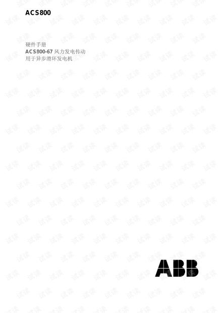 ABB ACS800-67风力发电传动单元硬件手册.pdf