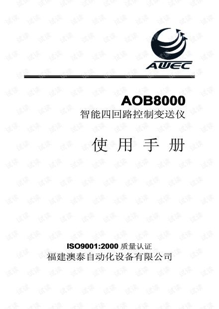 福建澳泰AOB8000智能四回路控制变送仪.pdf