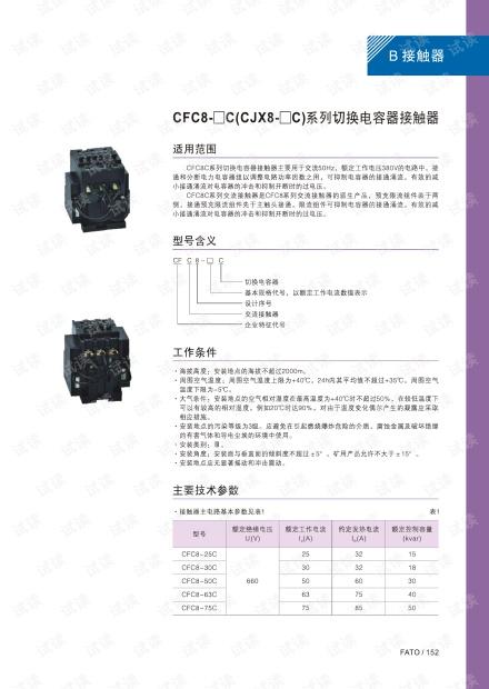华通机电CFC8-□C(CJX8-□C)系列切换电容器接触器.pdf