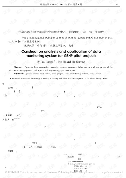 地源热泵示范项目数据监测系统的构建分析和应用.pdf