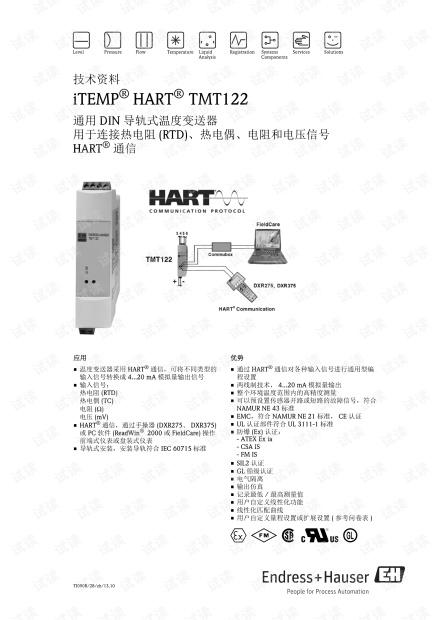 恩德斯豪斯iTEMP TMT122温度变送器样本.pdf